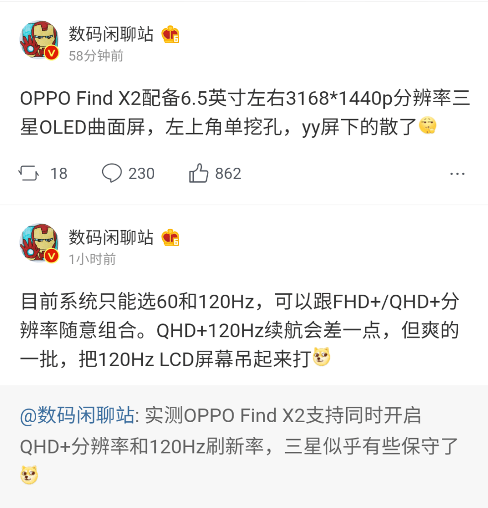 Oppo Find X2 Display Specification