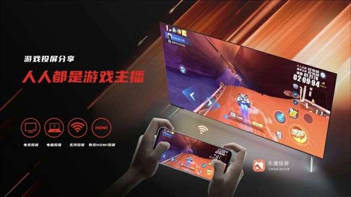 Red Magic 5G Screen Sharing