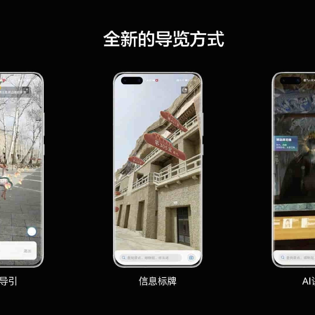 Huawei AR Map Live Demonstration