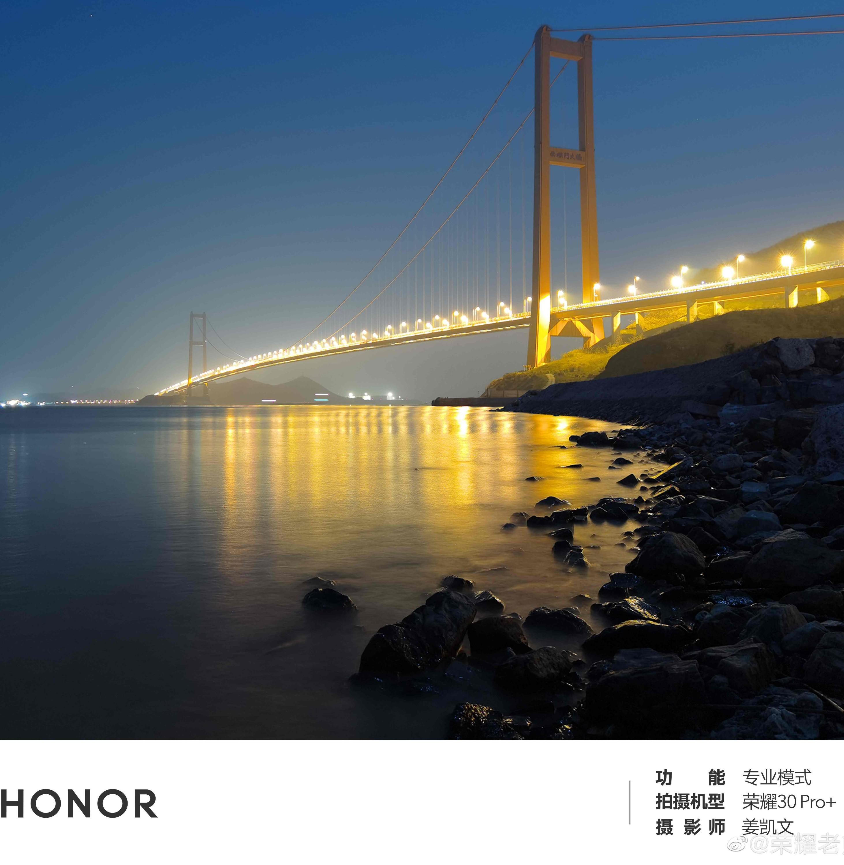 Honor 30 Pro Super night Sence