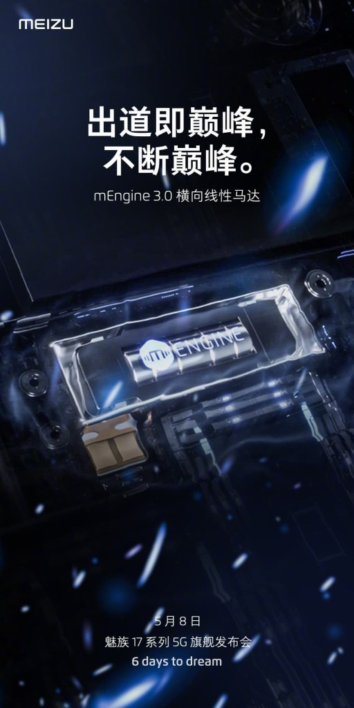 Meizu 17 series mEngine 3.0 Horizontal Linear Motor