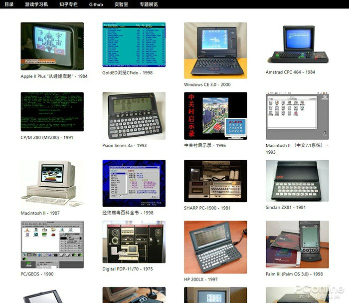 Computer Museum on the Web Homepage