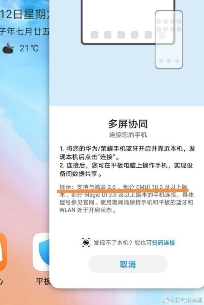 Harmony OS Logo Leaks and EMUI 11 Support for HongMeng OS OS