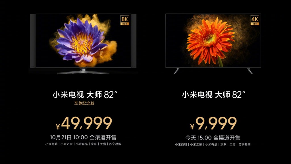 Xiaomi TV Master 82 inch Extreme Edition price