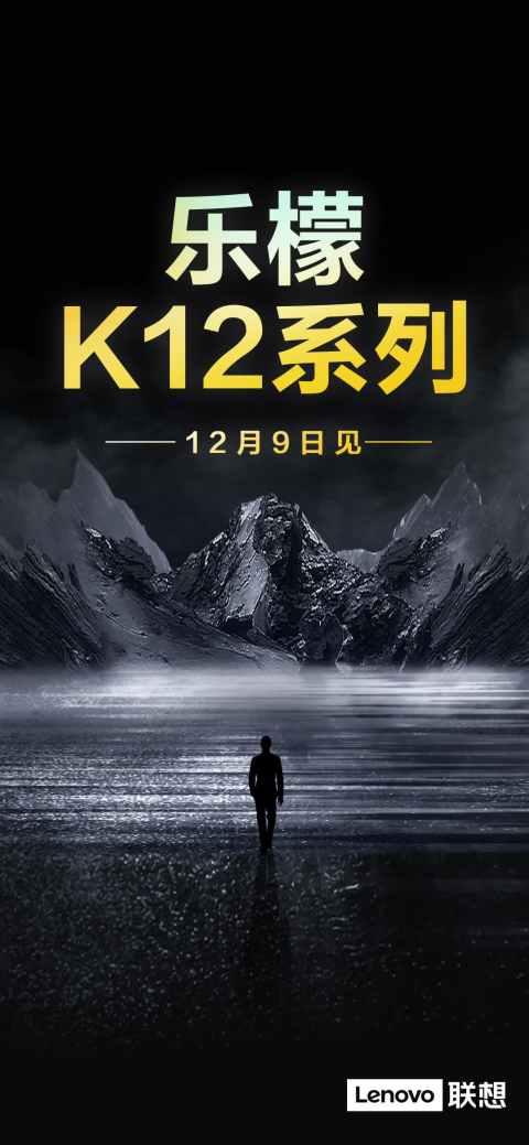 Lenovo K12 Release Date is December 9