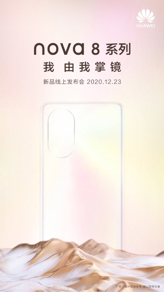 Huawei Nova 8 Series Release Date