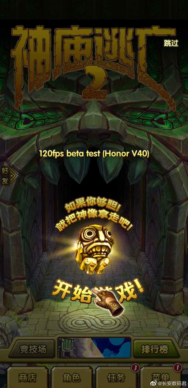 Honor V40 120Hz Tested on Temple Run 2