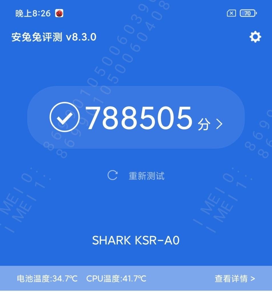 Black Shark 4 AnTuTu Benchmark test results