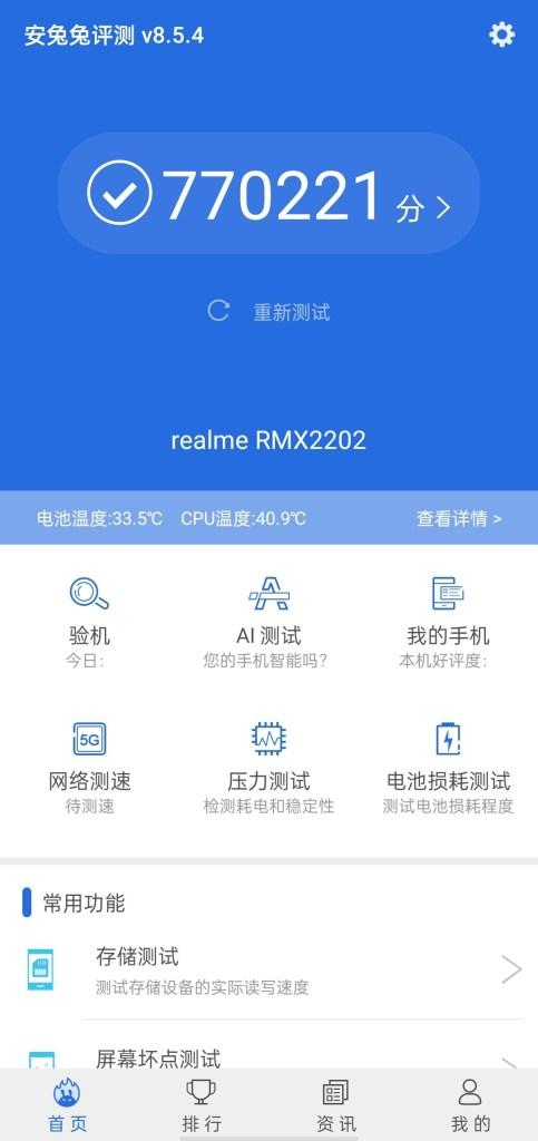 Realme GT AnTuTu Benchmark