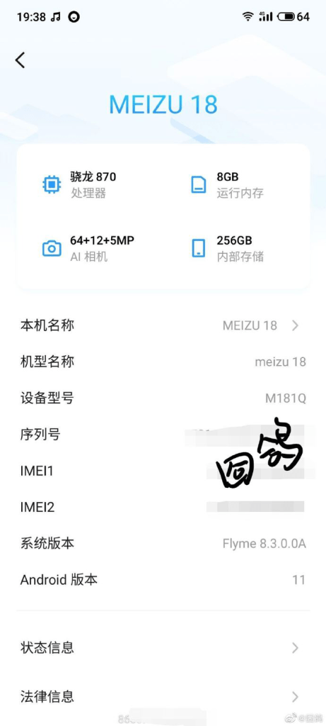 Leaked Meizu 18 Specifications Hints Snapdragon 870 with 64MP Triple Cam
