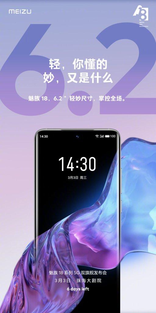 Meizu 18 Display