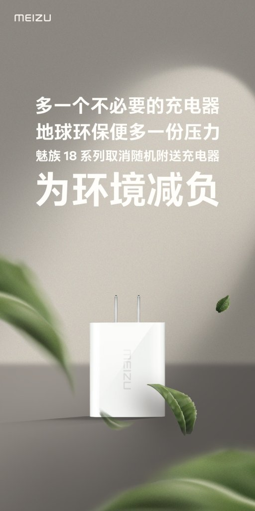 Meizu 18 Series no Charger in the box