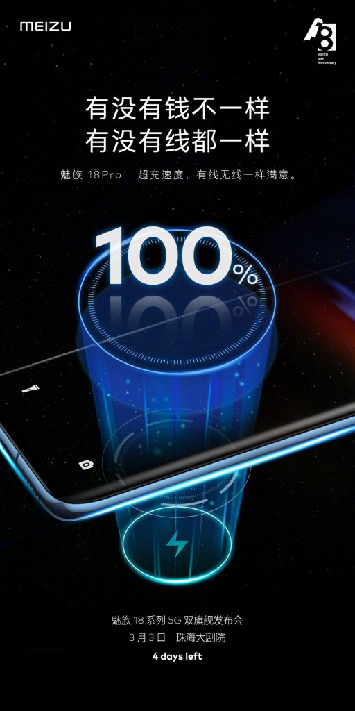 Meizu 18 Pro supports wireless charging