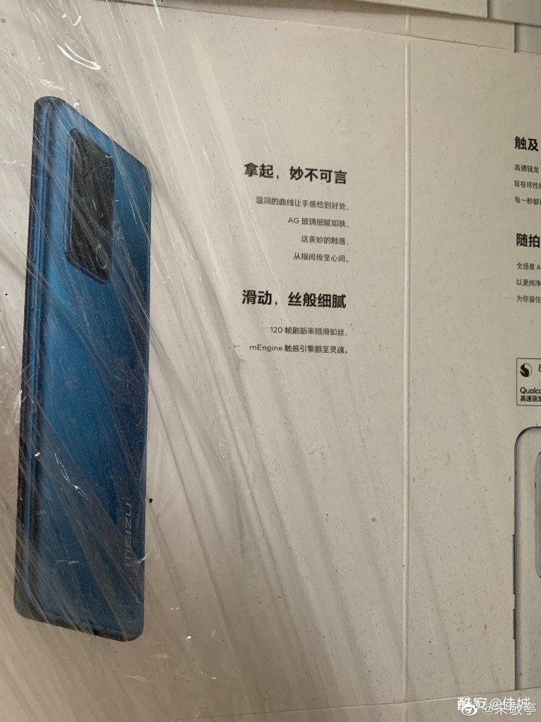 Critical Meizu 18 Pro Specifications and Rear Appearance Leaked by Promotional Material