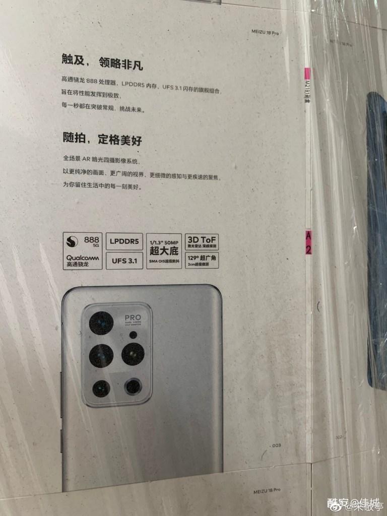 Meizu 18 Pro camera