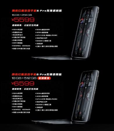 Tencent Red Magic 6 Pro Transparent Edition Price