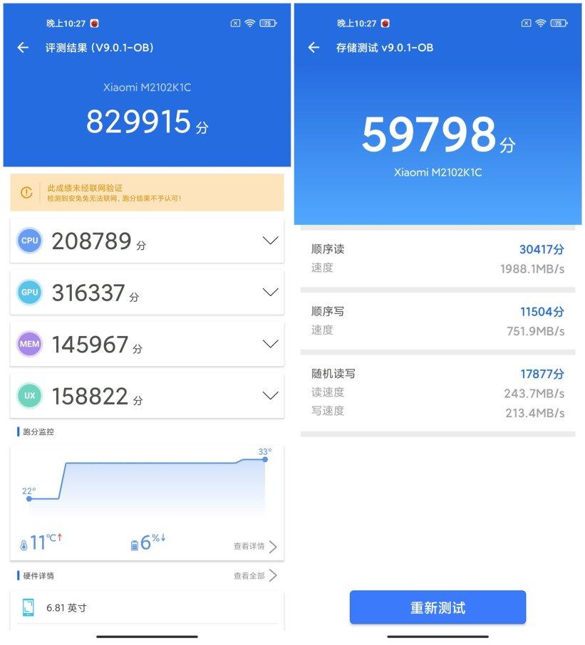 Xiaomi 11 Ultra AnTuTu Benchmark