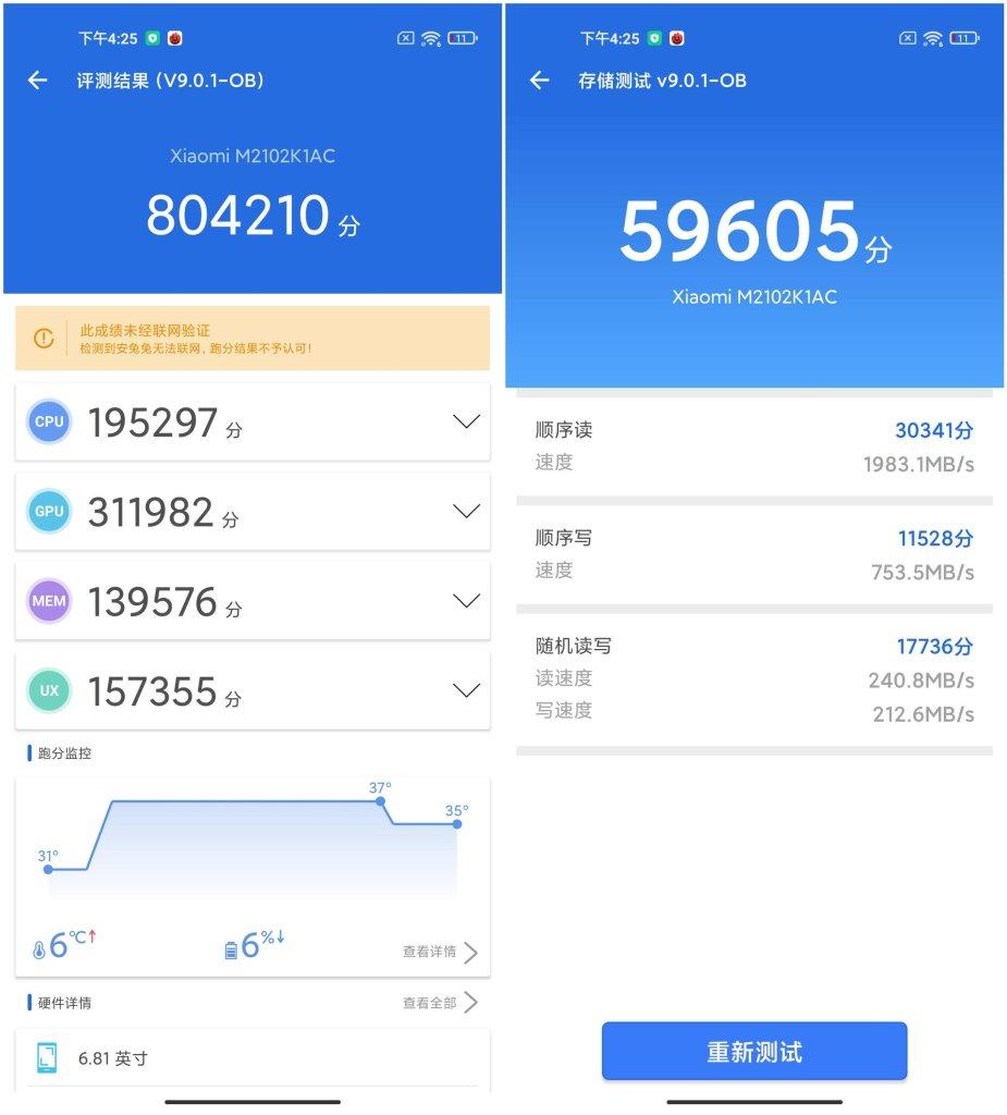 Xiaomi 11 Pro AnTuTu Benchmark