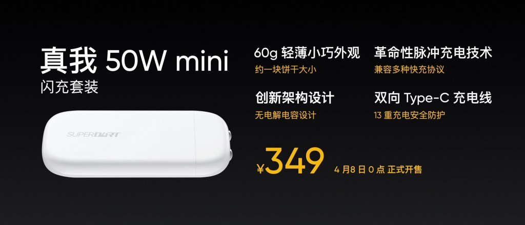 Realme 50W Mini Flash Charging Kit