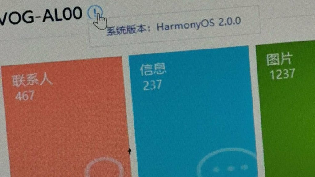 Huawei Mobile Assistant New Version able to identify HarmonyOS 2.0