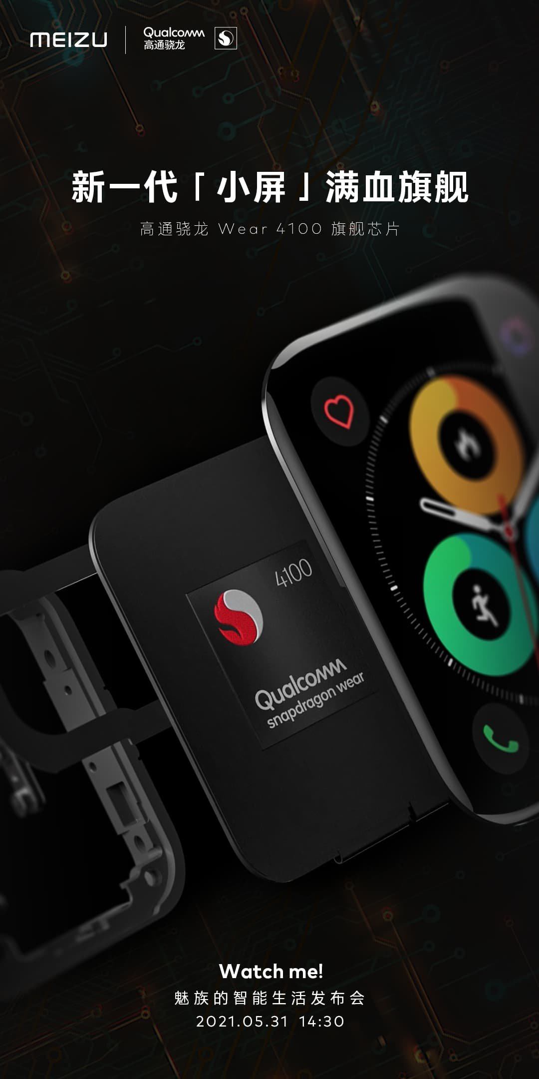 Meizu Watch Features Snapdragon wear 4100