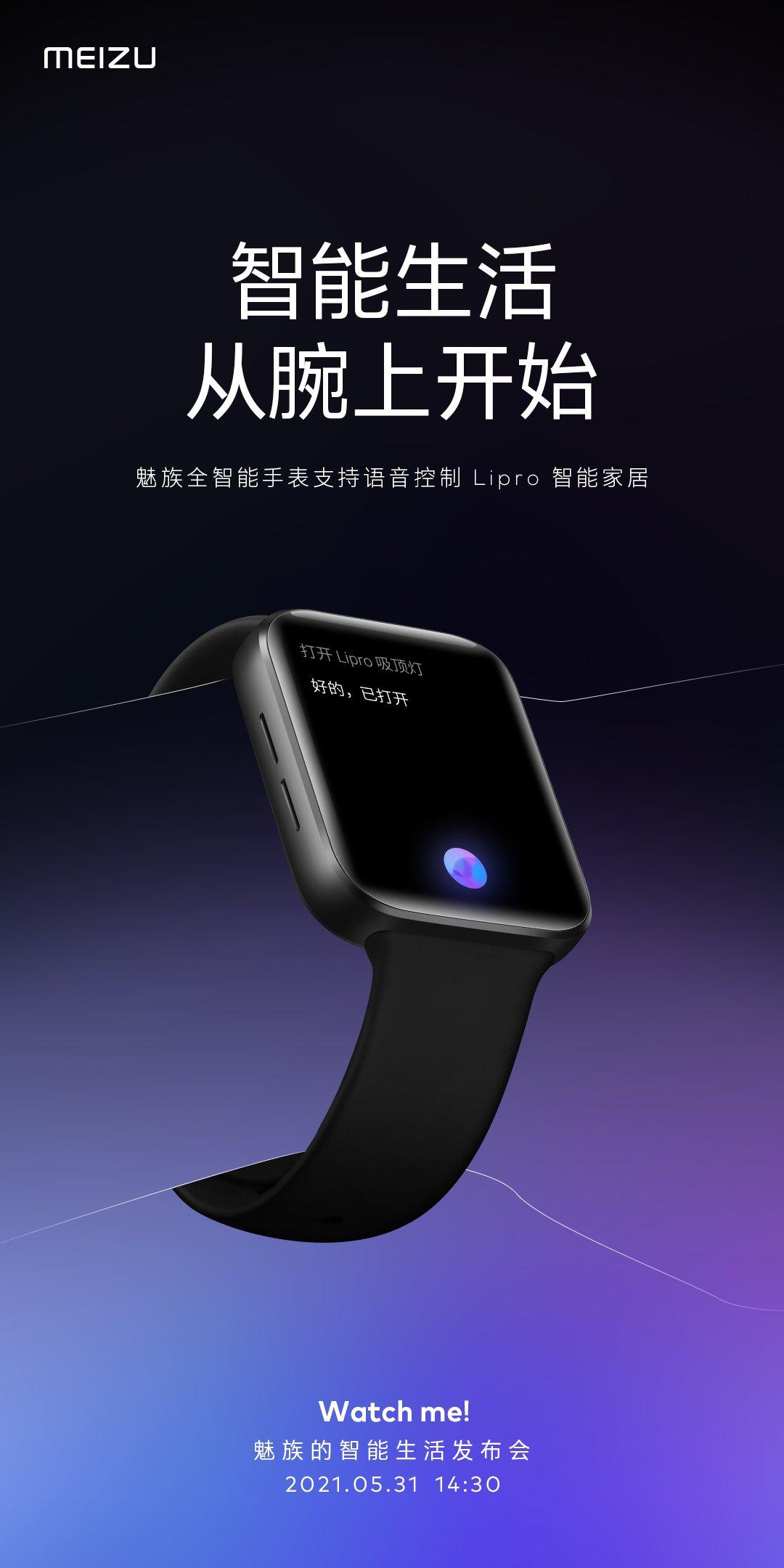 Meizu Watch Will Access HarmonyOS