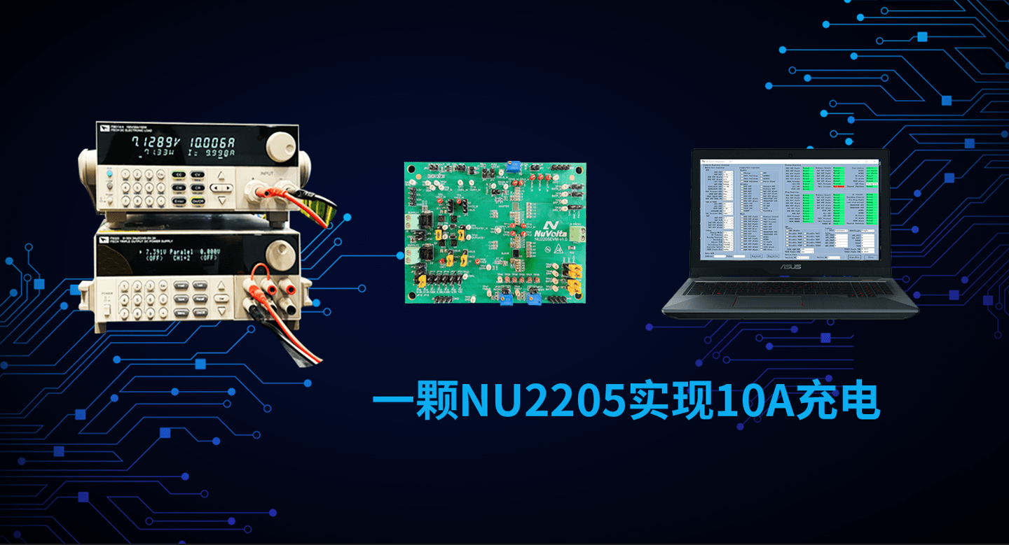 NuVolta NU2205 200W Charging Chip