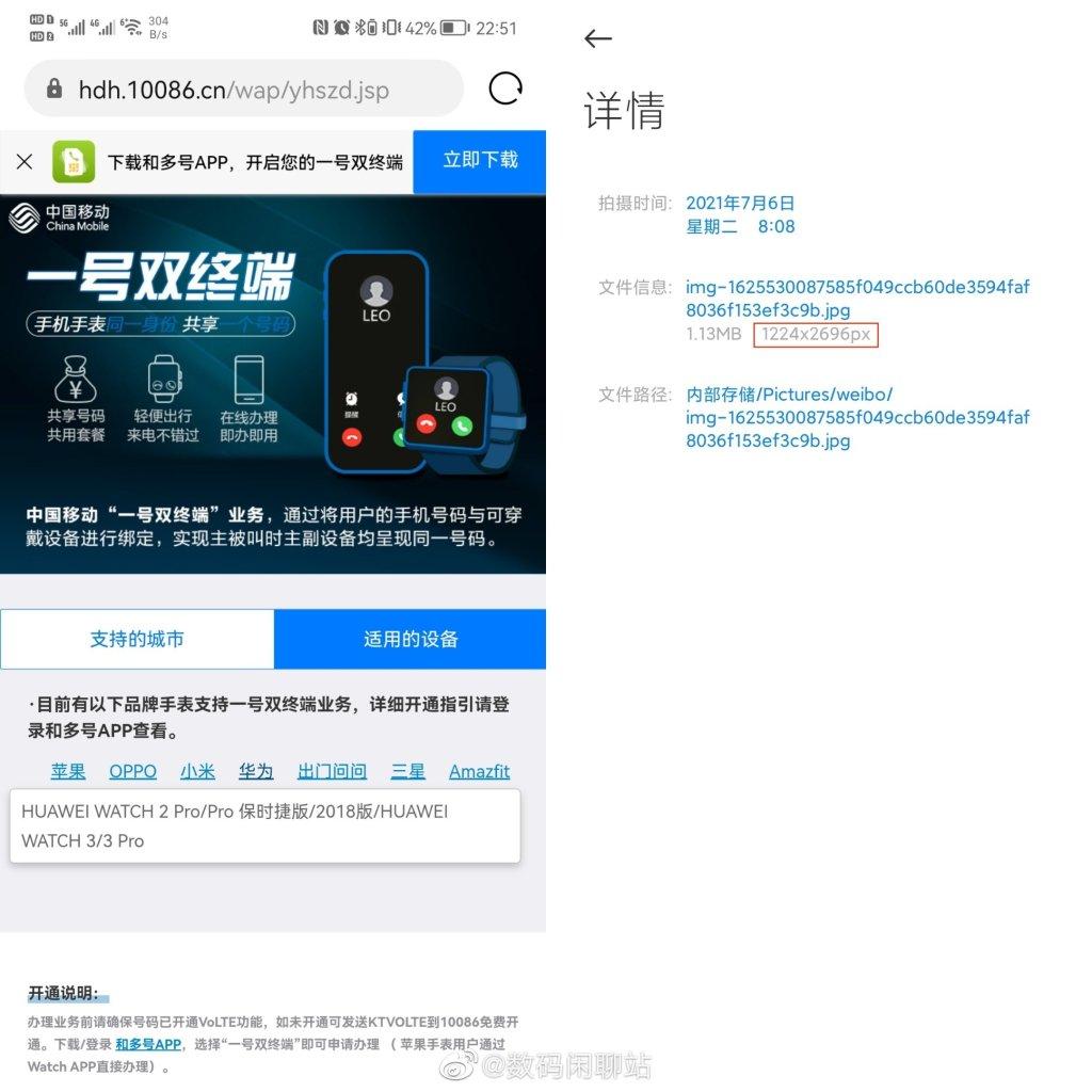 Suspected Huawei P50 Pro Screenshot