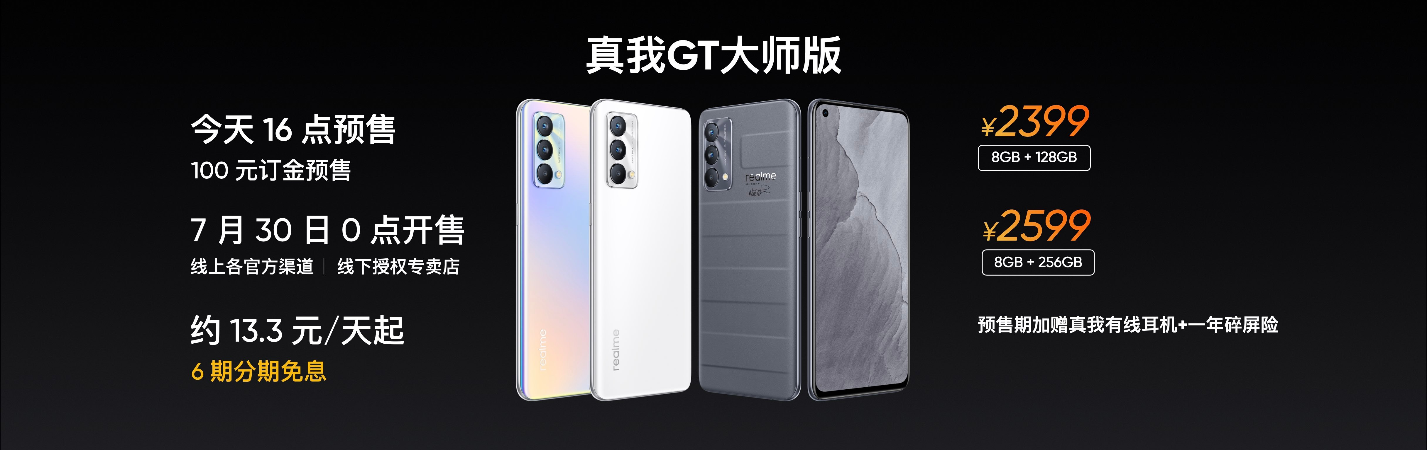Realme Introduces 2 GT Master Editions 1