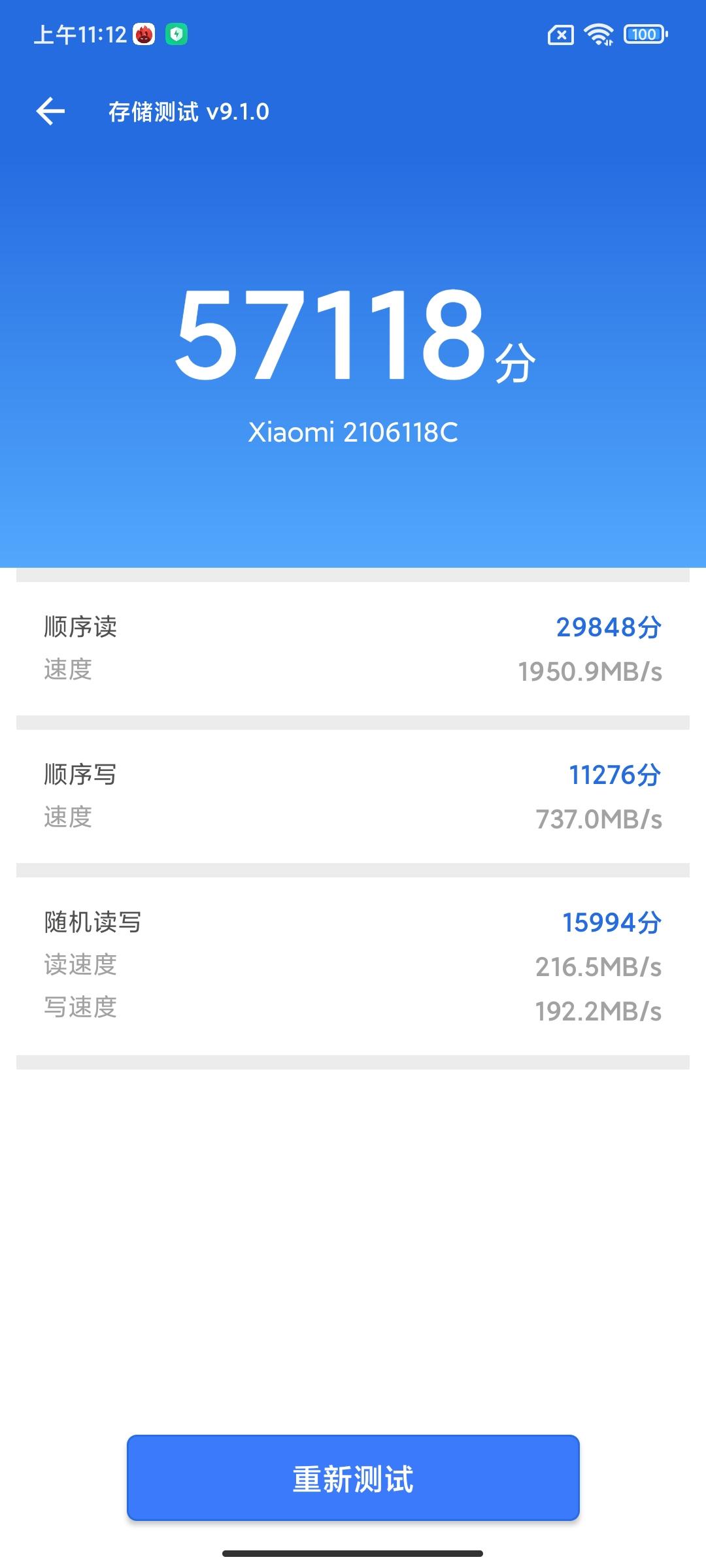 Xiaomi Mix 4 AnTuTu Benchmark