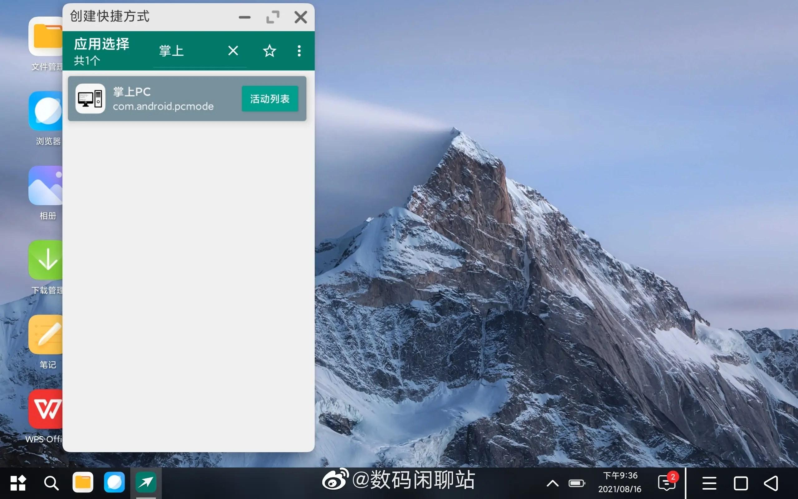 Xiaomi Tablet 5 Pro PC Mode