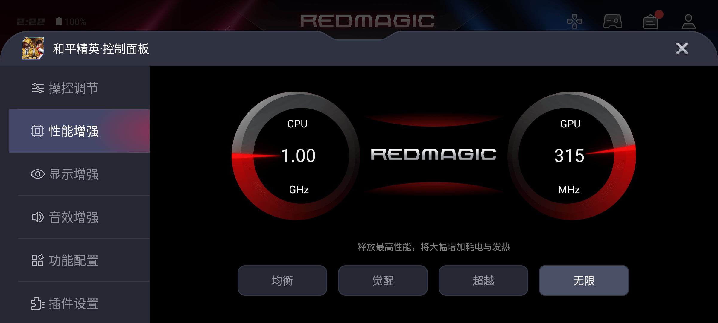 RedMagic 6S Pro Game Settings