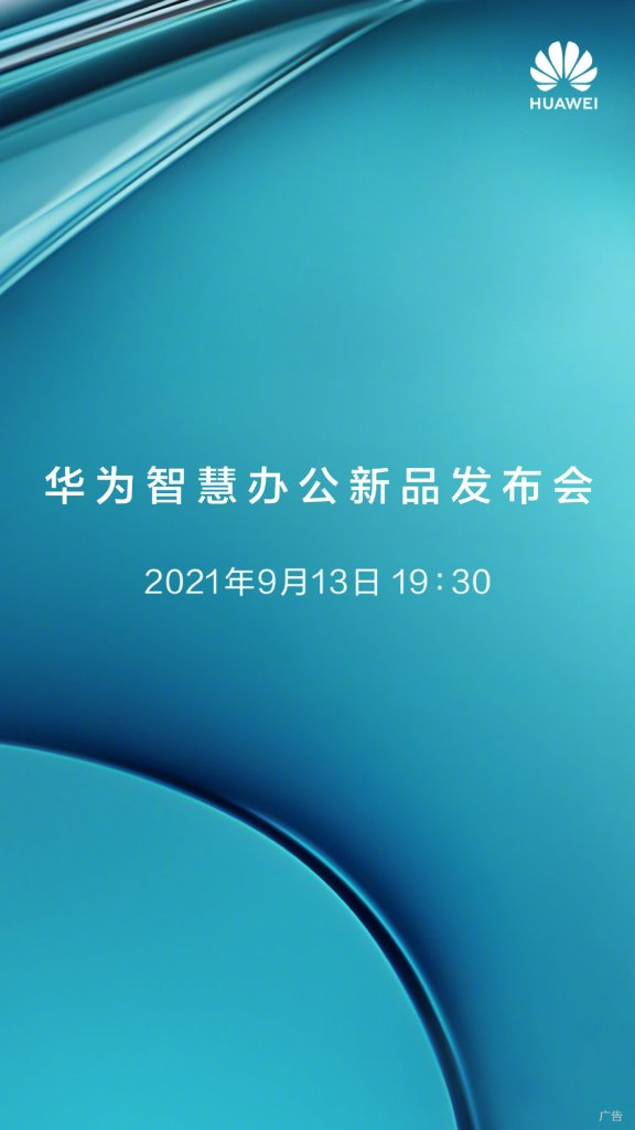 Huawei Intelligent Office Conference