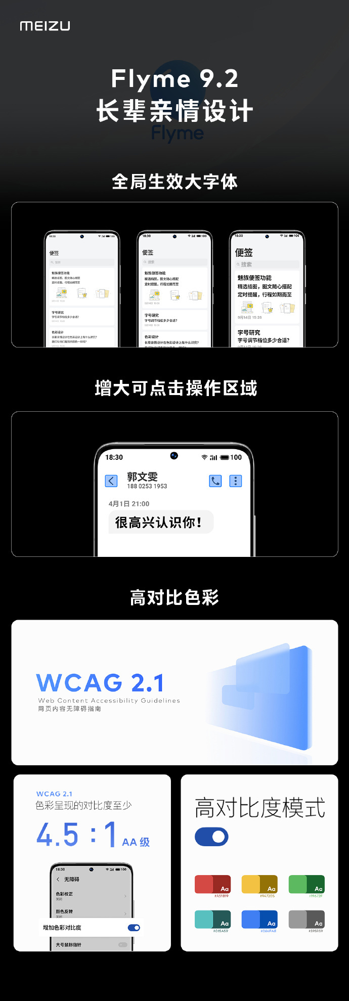 Meizu Flyme 9.2