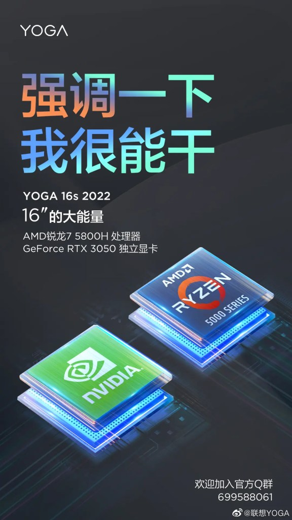 Lenovo Unveiled Hardware Information of the Upcoming Yoga 16s 2022