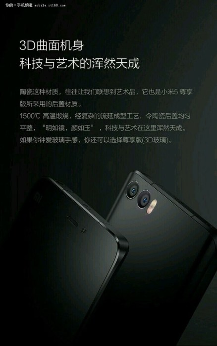 Xiaomi-Mi-5S-render