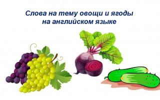 Фрукты и овощи на английском языке - онлайн карточки ...