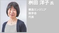 桝田 洋子 氏 構造エンジニア 桃李舍 代表