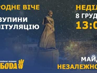 08/12 – В Рівному відбудеться народне віче проти капітуляції