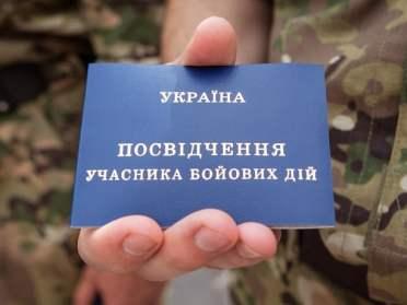 Рівненські добровольці тепер можуть отримати УБД