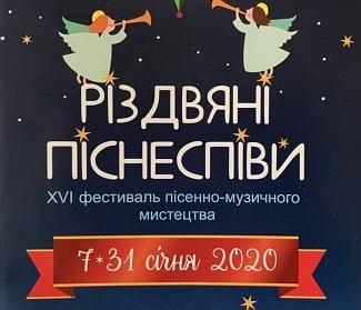 07-31/01 – Святкові заходи до Різдва розпочалися у Рівному