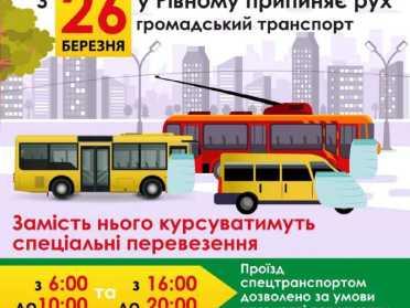 Завтра Рівне зупиняє рух громадського транспорту