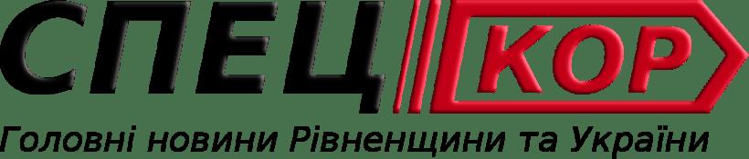 Спецкор - Головні новини Рівненщини та України