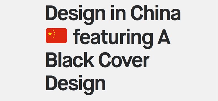 Design in China