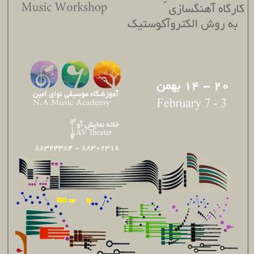Electro-acoustic Music Workshop by Martyna Kosecka