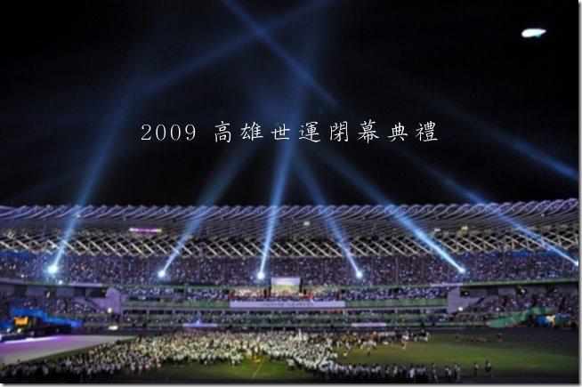 【高雄】2009高雄世運閉幕典禮
