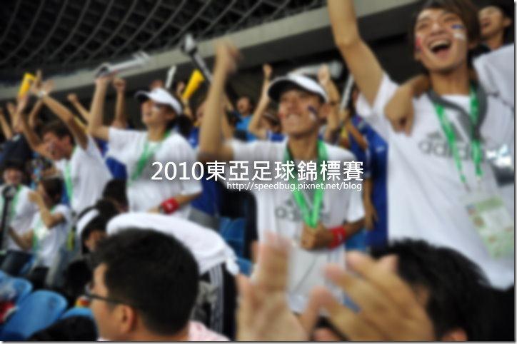 【攝影】2010東亞足球錦標賽