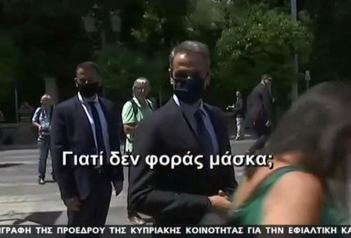 Ο Κυρ. Μητσοτάκης έκανε παρατήρηση σε δημοσιογράφο για τη μάσκα λίγο μετά την ορκωμοσία όπου οι ιερείς δεν φορούσαν