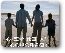 親の影響・過去の心の傷・トラウマが癒えると、恋愛や仕事、夫婦関係など人生の様々なマインドブロック(幸せを妨げる障害)が解除されてゆきます。