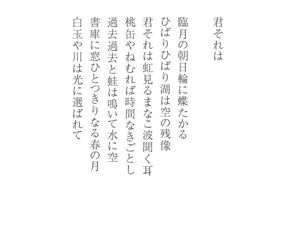 「君それは」 神野紗希